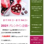 緊急企画!!男性限定バレンタイン企画登場!!